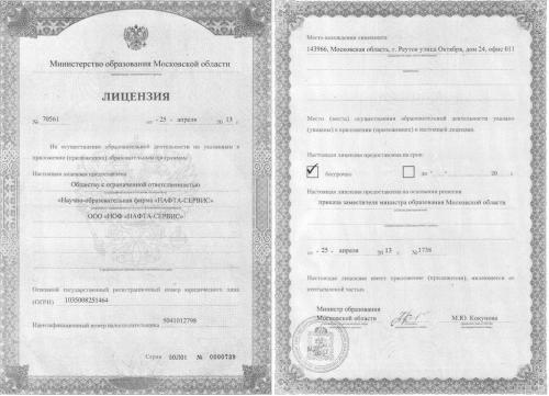 Лицензия на образовательную деятельность 2013 года