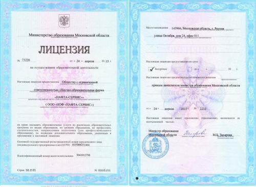 Лицензия 2015 года